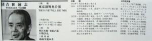 Toshi Yoshida - TBP Series Insert
